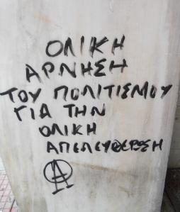 σύνθημα σε τοίχο της Αθήνας